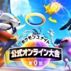 Das erste offizielle Turnier von Pokémon UNITE findet am 19. September in Japan statt