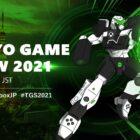 Xbox kehrt zur Tokyo Game Show 2021 zurück